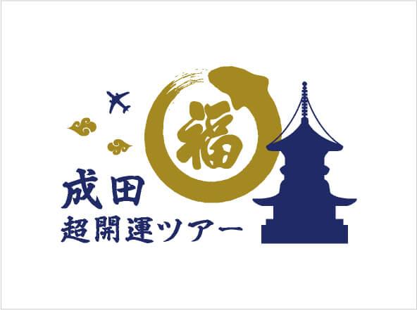 成田超開運ツアー