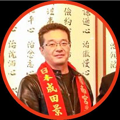 取締役根本忠和(ぴゅん)